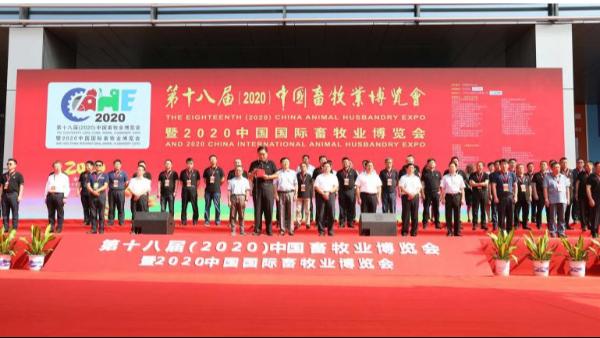 【展会回顾】2020(第十八届)中国畜牧业博览会