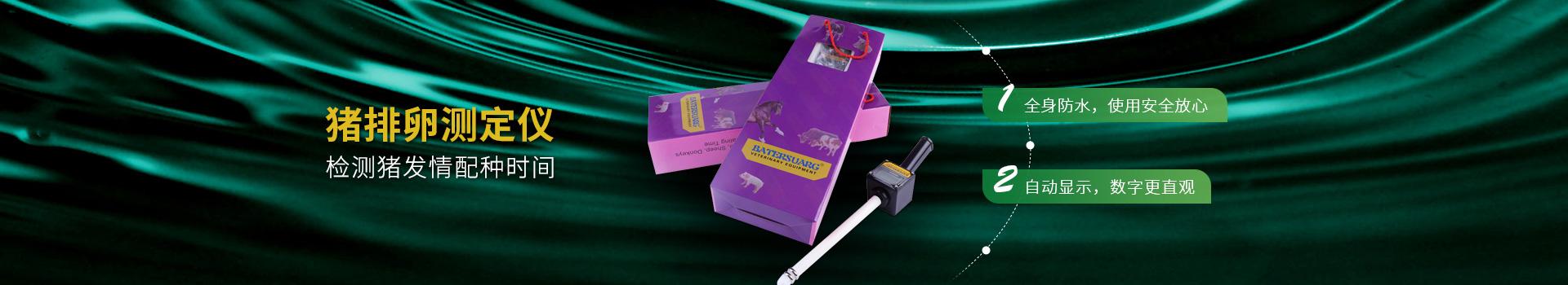 爱牧多猪用繁育养殖设备,猪排卵测定仪