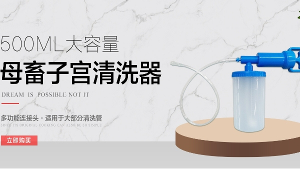河北爱牧多新款便携式子宫清洗器容量高达500ml