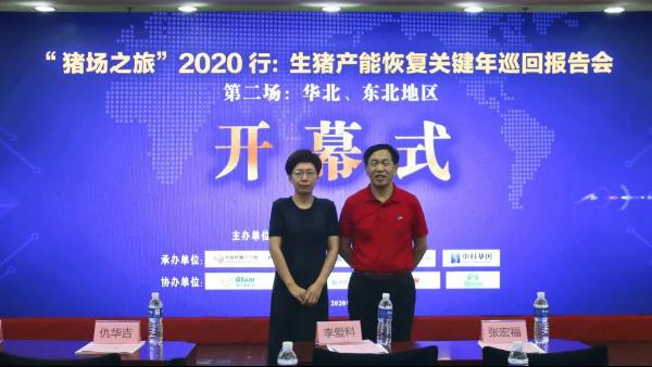 """""""河北爱牧多""""2020行:生猪产能恢复关键年巡回报告会精彩放送"""